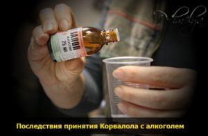 Алкоголь и Корвалол последствия совместного употребления
