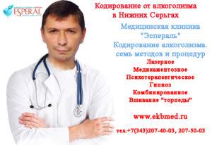 Кодирование от алкоголизма г.Москва
