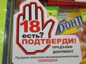 Закон о продаже алкоголя: со скольки продают, ответственность за продажу несовершеннолетним
