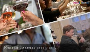Как пить алкоголь и не пьянеть: как подготовить организм к принятию спиртного по методике ФСБ