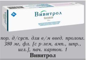 Вивитрол-препарат от алкоголизма, инструкция к применению, побочные действия, аналоги, отзывы