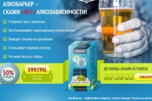 Средство от алкоголизма Алкобарьер: эффективность, инструкция по применению