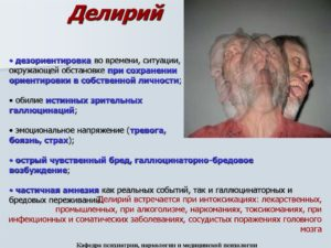 Алкогольный психоз: признаки, причины, последствия