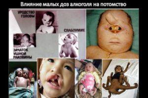 Как влияет алкоголь на потомство родителей и генетику
