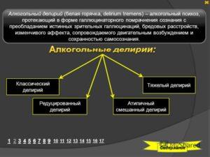 Алкогольный психоз: острый, восстановление, прогноз, симптомы, последствия, псевдопаралич, металкогольный, лечение