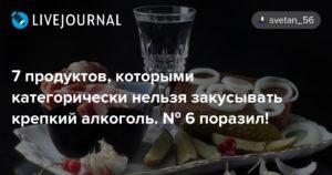 7 продуктов, которыми категорически нельзя закусывать крепкий алкоголь. № 6 поразил! »