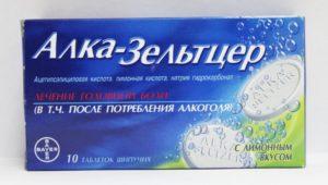 Алкозельцер, Альказельцер или Алка Зельцер - таблетки от похелья, сколько стоит