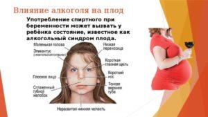 Алкоголь при беременности: влияние алкоголя употребления алкоголя во время беременности на ребенка плод