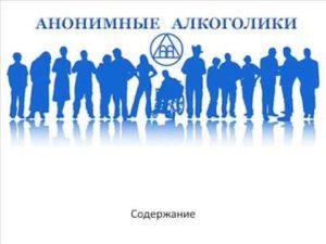 Глава 11. Программа 12 шагов «Анонимные Алкоголики»