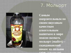 Самый вредный спиртной напиток