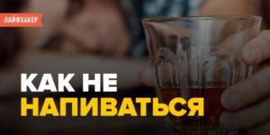 Как правильно пить водку, чтобы не опьянеть: советы. Мужской журнал Mensweekly.ru