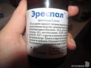Эреспал - это антибиотик или нет