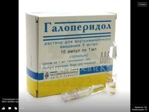 Галоперидол – инструкция по применению, дозировка, механизм действия, побочные действия и отзывы