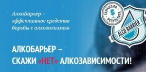 Сыворотка АлкоБарьер – эффективная помощь в борьбе с алкогольной зависимостью
