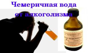 Чемеричная вода от алкоголизма: применение и дозировка