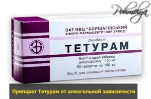 Отзывы о препарате Тетурам от алкоголизма, инструкция к применению