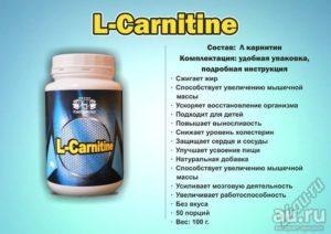 Л карнитин противопоказания и побочные действия