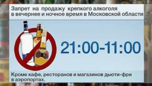 Со скольки продают алкоголь - время продажи, ночной запрет, органичения по праздникам