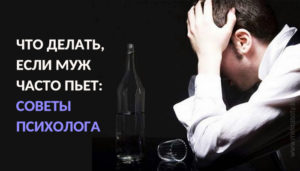 Если муж пьет, что делать: совет психолога