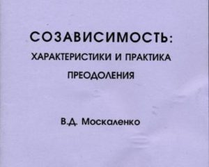 Созависимость при алкоголизме по Москаленко, характеристики и практика преодоления