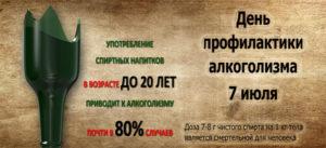 7 июля ЕДЗ «День профилактики алкоголизма» Алкоголь - не продукт питания!