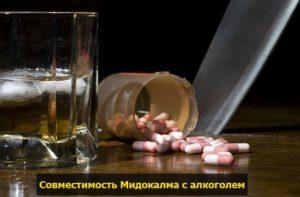 Совместимость Мидокалма и алкоголя