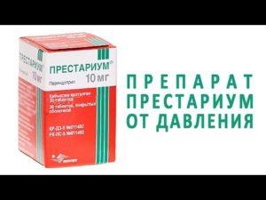 Престариум – современный препарат для лечения гипертонии