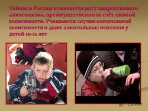 Детский алкоголизм в России: опасность подросткового алкоголизма