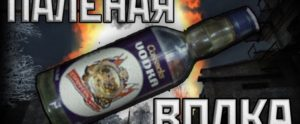 Дешевая и смертельно опасная паленая водка