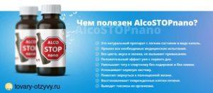 Препарат Алкостоп капли, инструкция по применению и отзывы
