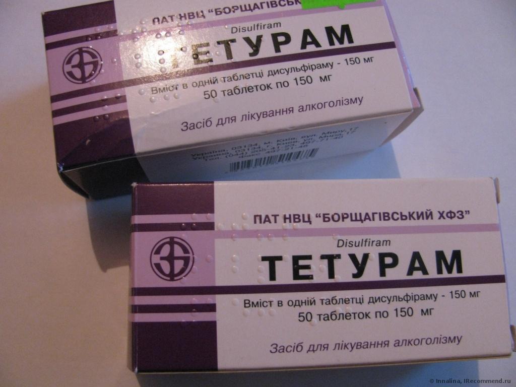 Какие таблетки есть от запоя