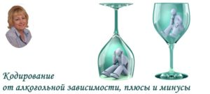 Кодирование от алкогольной зависимости, плюсы и минусы