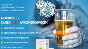Эффективные народные средства от пьянства