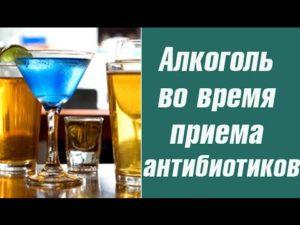 Через сколько после употребления Монурала можно пить алкоголь