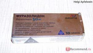 Противомикробные средства Фуразолидон - отзыв