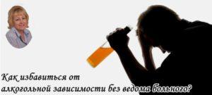 Как избавить человека от алкогольной зависимости без его ведома