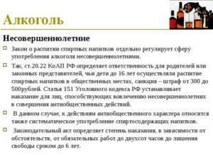 Ответственность за распитие спиртных напитков несовершеннолетними в общественных местах, какая статья КОАП РФ за вовлечение ребенка на употребление алкоголя