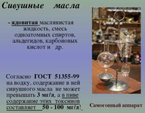 Сивушные масла в самогоне, таблица, польза, вред в алкоголе, самогоне