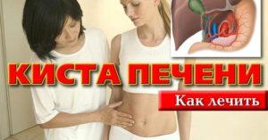 Лечение народными средствами кисты печени: список лучших рецептов