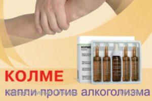 Сколько стоит препарат от алкоголизма Колме в аптеке, капли, таблетки