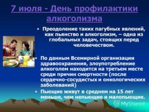 7 июля День профилактики алкоголизма - PDF