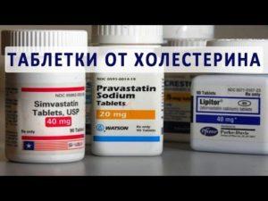 Лекарство статины от холестерина