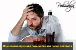 Потеря памяти после алкоголя: причины и последствия