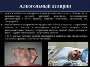 Причины, симптомы и лечение белой горячки
