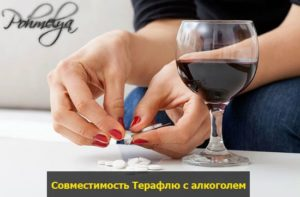 Совместим ли ТераФлю и алкоголь