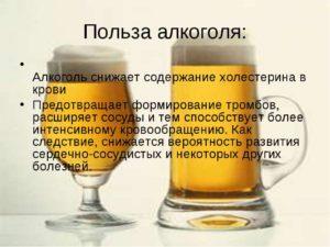 Сколько алкоголя можно выпить без вреда для здоровья: полезен в малых дозах, вреден в любых количествах