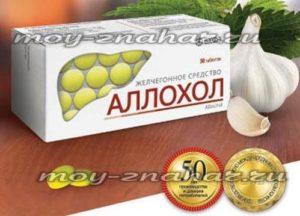 Чистка печени Аллохолом 14 дней: отзывы медиков