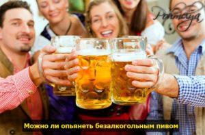 Алкоголь при панкреатите: можно ли коньяк, красное вино, безалкогольное пиво, когда болит поджелудочная железа