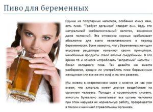 Польза и вред пива для женщин, вредно ли девушкам пить пиво каждый день, вред для организма от безалкогольного или темного пива