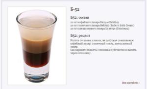 Рецепты напитков из спирта. Популярные алкогольные напитки в домашних условиях. - Самогоноварение
